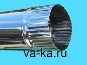 Воздуховод из нержавеющей стали прямошовный D=130мм